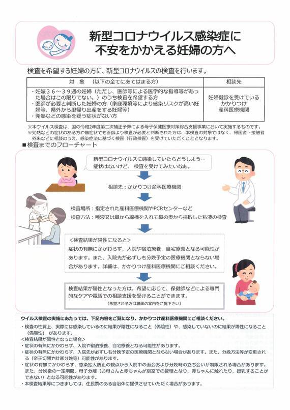 青森 新型 コロナ ウイルス